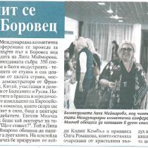 Бюти елит се събра в Боровец